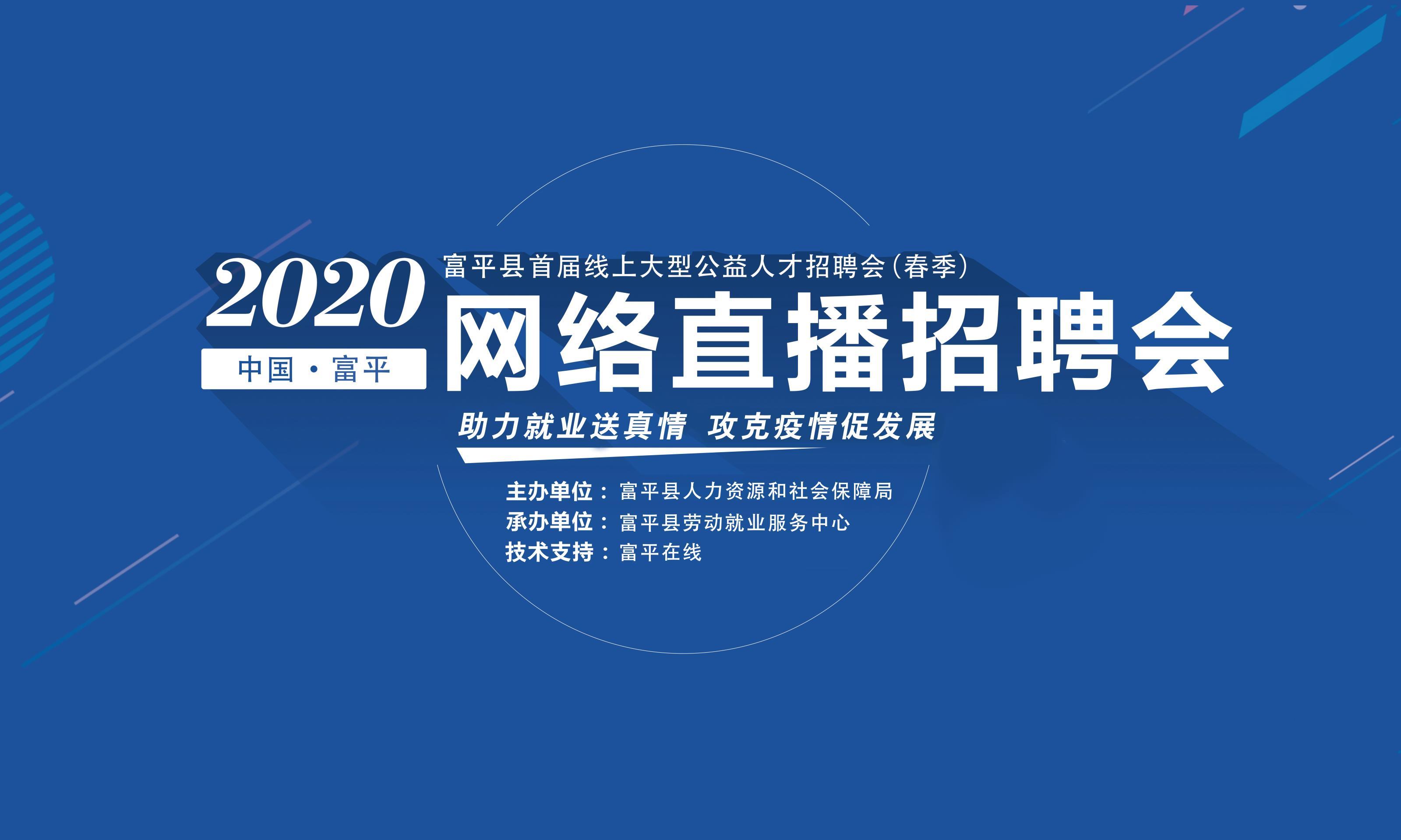 富平县2020年春季网络直播招聘会