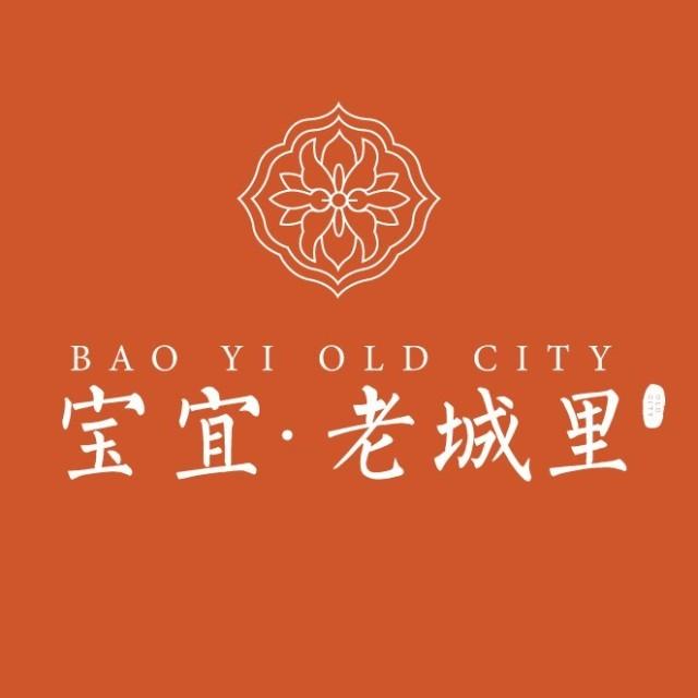 宝宜・老城里