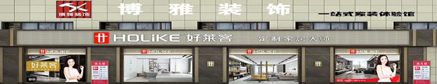 金寨县博雅装饰工程有限公司