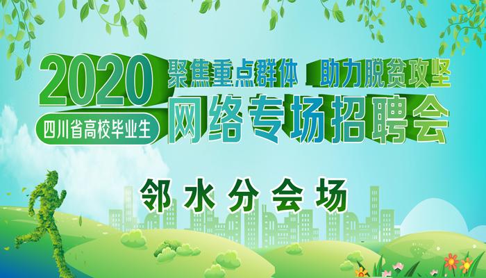 2020年四川省高校畢業生網絡專場招聘會