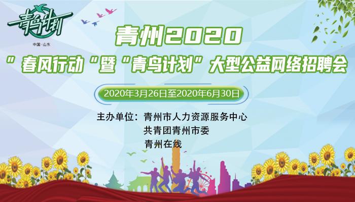 """青州2020""""春風行動""""暨""""青鳥計劃""""公益招聘會"""