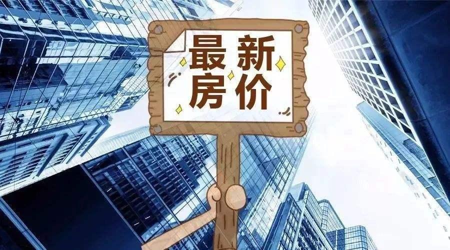 疫情后!咸宁城区最新房价和项目动态来啦!