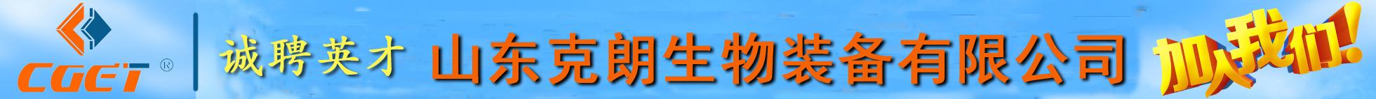 山东克朗生物装备有限公司