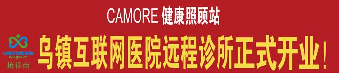 """诚信大药房康顾多健康照顾站""""远程诊所""""正式开业啦!"""