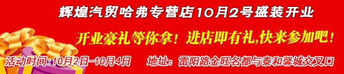 辉煌汽贸哈弗专营店10月2号盛装开业礼惠全城