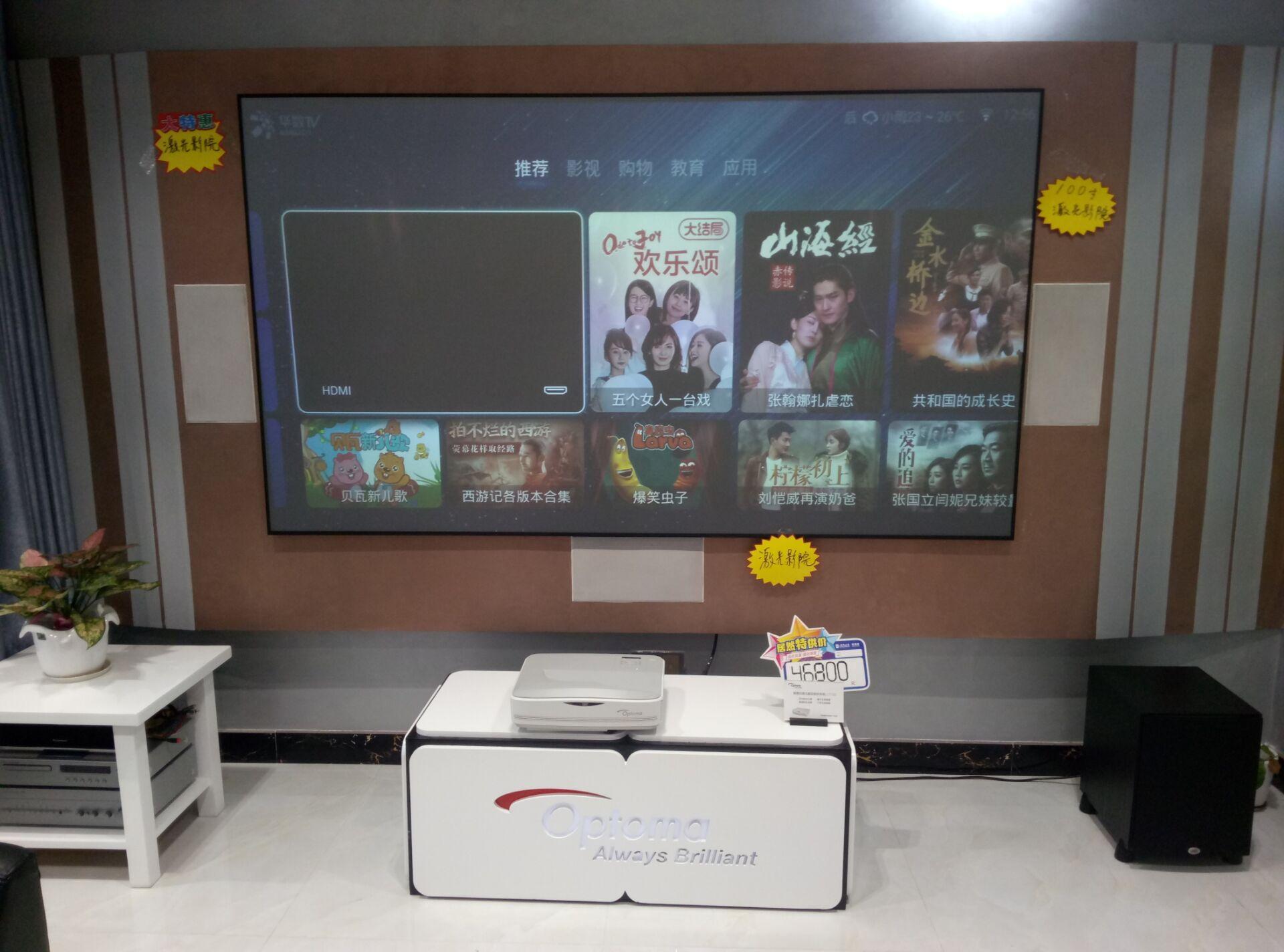 美国奥图码激光电视回馈客户大促销