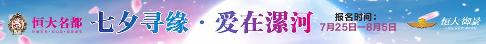 七夕寻缘・爱在漯河2016大型公益相亲活动