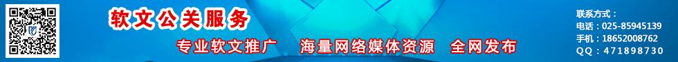 南京在线:南京软文新闻公关稿件发布平台