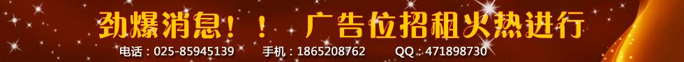 南京在线网全站广告火热招商中,多终端投放打造完美品牌