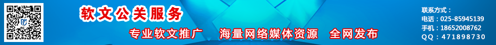 南京在线:南京软文新闻公关稿件发布首选平台