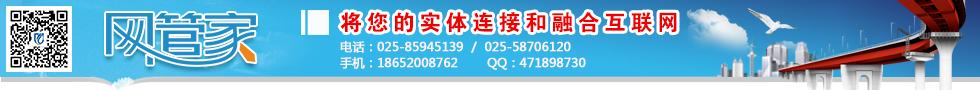 网管家,南京在线旗下本地化网络营销新品牌