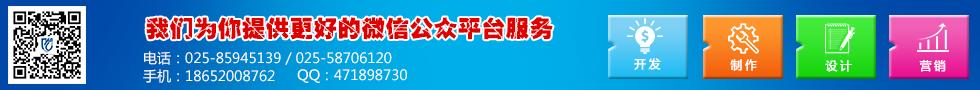 南京在线微城市引爆南京微信营销市场