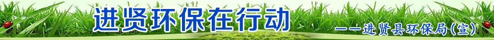 进贤县环保局
