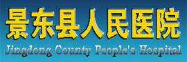 景东县人民医院