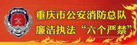 消防六个严禁