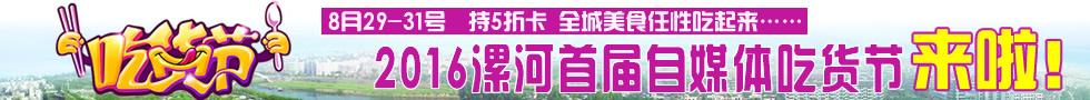 2016漯河首届自媒体吃货节