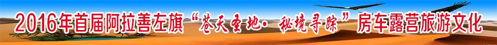 """2016年首届阿拉善左旗""""苍天圣地・秘境寻踪""""房车露营旅游文化"""