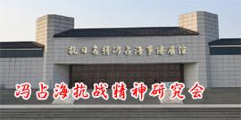 冯占海抗战精神研究会