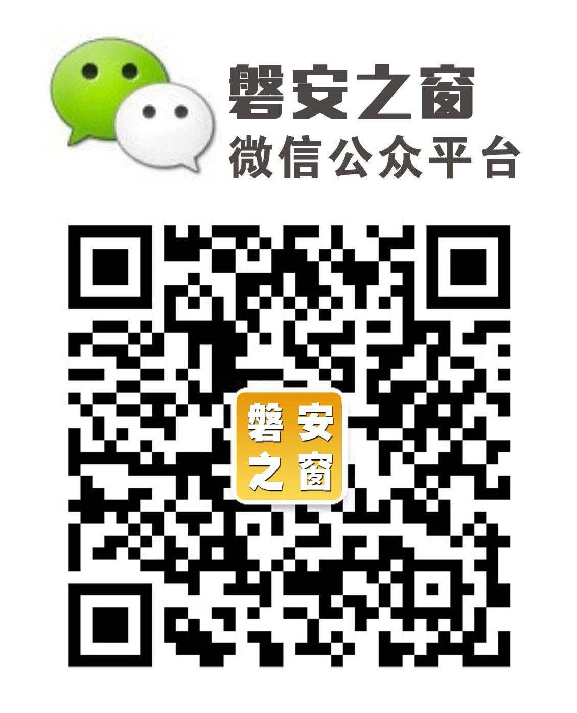 磐安信息网微信公众号