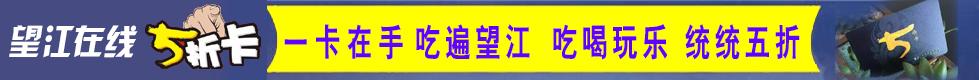 望江在线五折卡