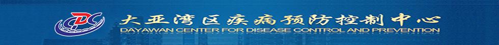 大亚湾疾病预防控制中心