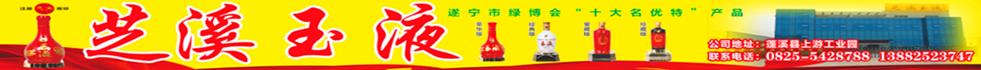 四川芝溪玉液