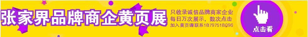 张家界诚信品牌商企黄页 黄页加入