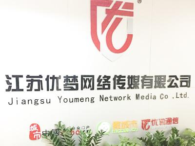 南京运营中心