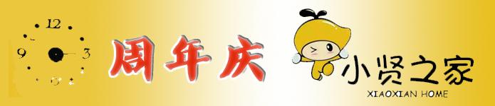 小贤之家周年庆活动即将开始