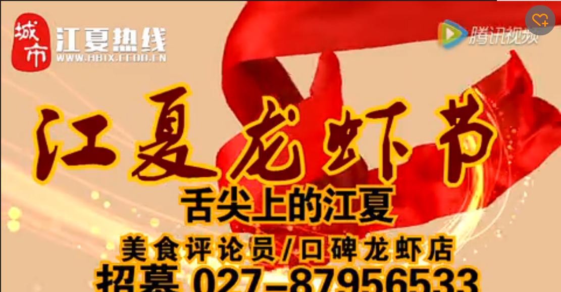 江夏龙虾节之闹闹虾庄