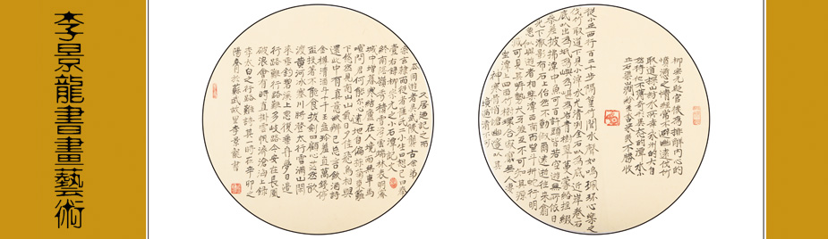 加…      李景龙, 陕西咸阳人,中国书画家协会会员,中外书画艺术交流图片