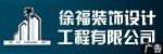 黑龙江徐福装饰设计工程有限澳门轮盘游戏