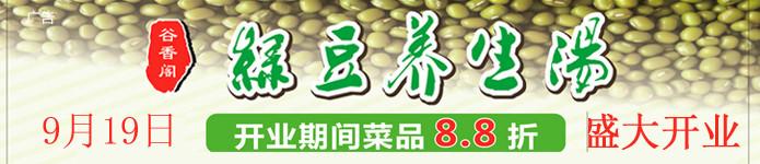 绿豆养生汤盛大开业,巨惠全城