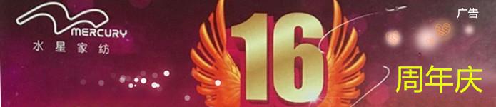 水星家纺16周年庆,活动火热开启