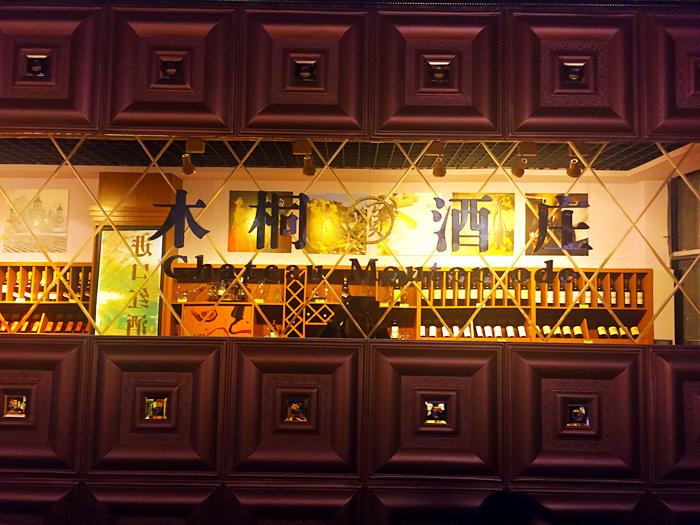 扎鲁特旗木桐颂酒庄