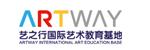 艺之行国际美术教育基地