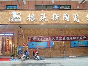 格莱斯陶瓷专卖店