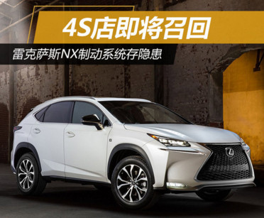 丰田在中国大陆召回66830辆进口雷克萨斯NX