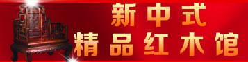 浙江东阳新中式精品红木馆