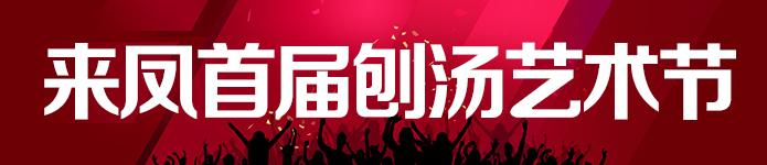金沙国际娱乐官网首届刨汤民俗艺术节