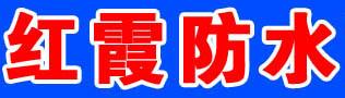 烈士街红霞防水