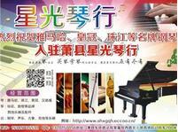萧县星光琴行-星光音乐艺术培训学校