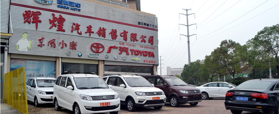 望江县辉煌汽车服务有限公司