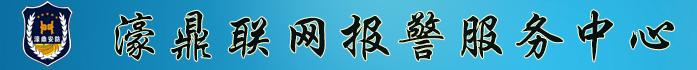 濠鼎联网报警服务中心  —安全 保障 放心