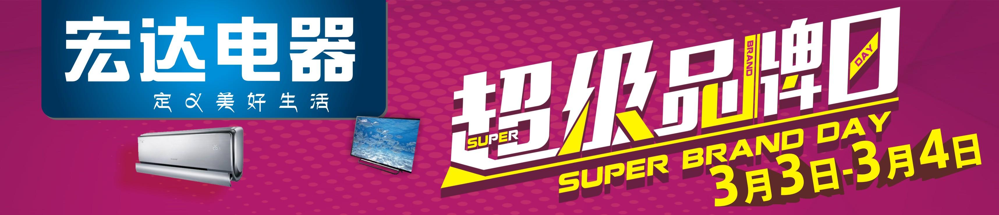 金沙国际娱乐官网宏达电器超级品牌日