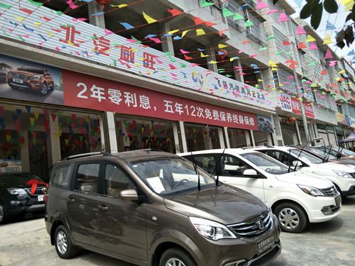 凤冈飞扬汽贸(北汽威旺4S店)