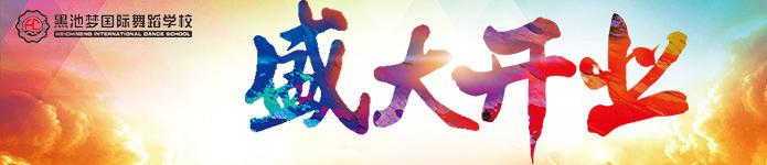 黑池梦国际舞蹈学校6月4日中百7楼旗舰店盛大开业