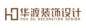 华渡建筑装饰设计工程有限公司