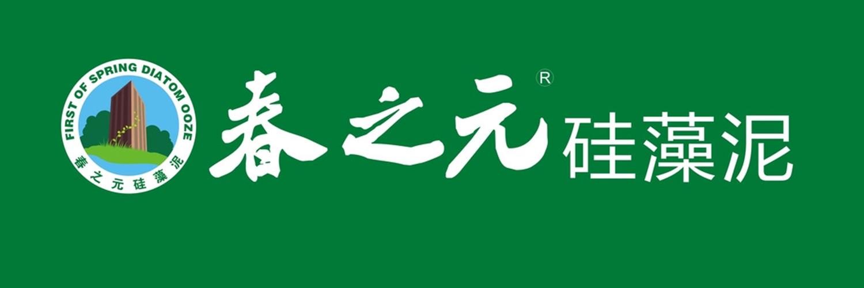 春之元硅藻泥吴川体验馆