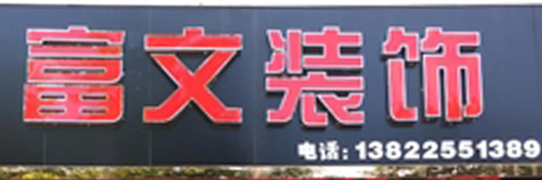 吴川富文装饰有限公司